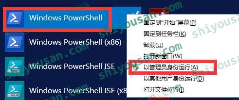 打开PowerShell