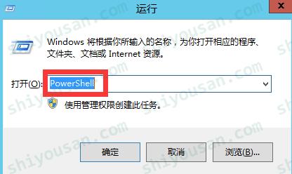 运行PowerShell