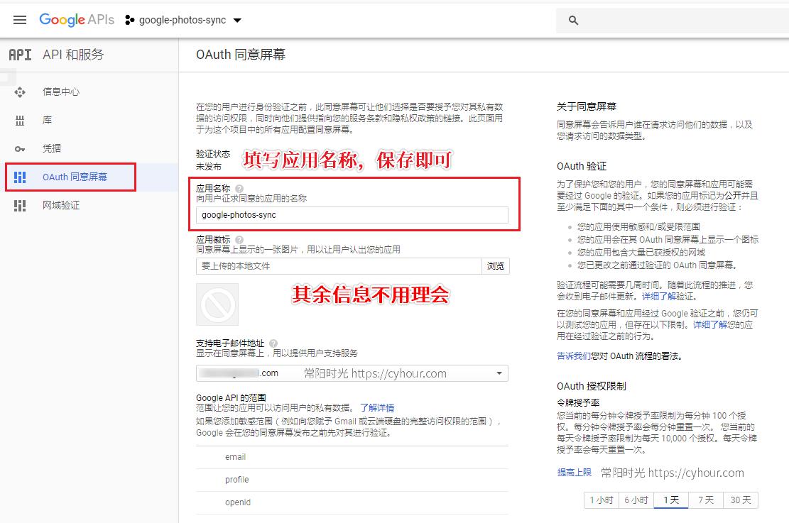 1095-google-screen-auth