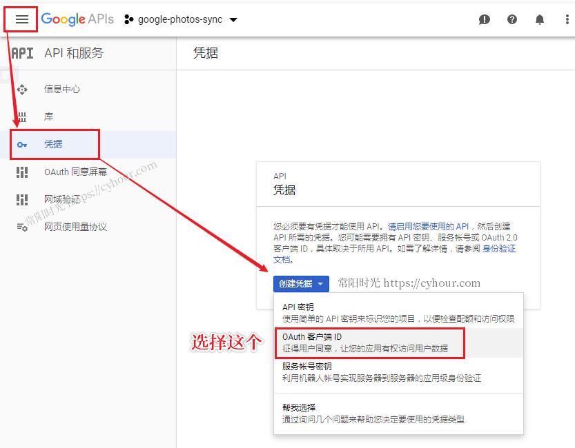 1095-google-new-credentials