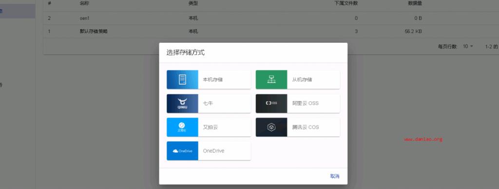 宝塔面板安装Cloudreve V3(go版本) - 支持六大云存储存/OneDrive世纪互联/aria2等