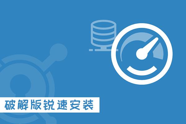 [加速] CentOS6/7 专用破解版锐速一键安装脚本